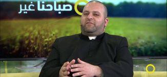 الصيام الاربعيني - القسيس نائل ابو رحمون ( راعي كنيسة) - #صباحنا غير- 28-2-2017 - قناة مساواة