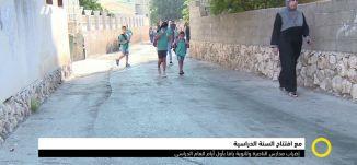 إضراب مدارس الناصرة وثانوية يافا بأول أيام العام الدراسي،صباحنا غير،2-9-2018 ، قناة مساواة
