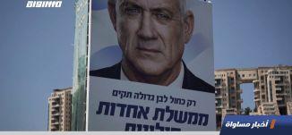 كحول لافان الكتلة الأكبر في الكنيست الإسرائيلي،اخبار مساواة 19.09.2019، قناة مساواة