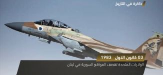الولايات المتحدة تقصف المواقع السورية في لبنان - ذاكرة في التاريخ -  3.12.2017 - قناة مساواة
