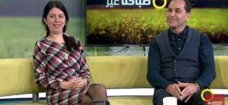 يعقوب شاهين محبوب العرب - بسيم داموني و حنان حبيب الله - #صباحنا_غير- 26-2-2017 - مساواة