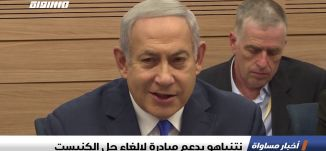 نتنياهو يدعم مبادرة لإلغاء حل الكنيست ،اخبار مساواة 26.06.2019، قناة مساواة