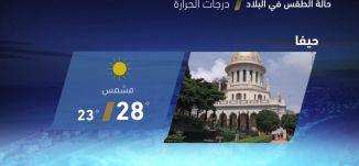 حالة الطقس في البلاد - 20-7-2017 - قناة مساواة الفضائية - MusawaChannel