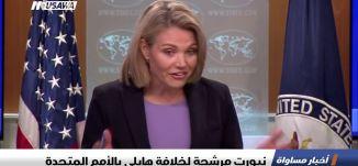 نيورت مرشحة لخلافة هايلي بالأمم المتحدة ، اخبار مساواة،2-11-2018-مساواة