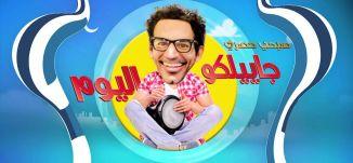 مش قليلة البلد !- يافة الناصرة 2 - جاييلكو اليوم - الحلقة الثانية و العشرين - الكاملة - قناة مساواة