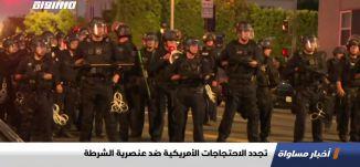 تجدد الاحتجاجات الأمريكية ضد عنصرية الشرطة،تقرير،اخبار مساواة،03.06.20،مساواة