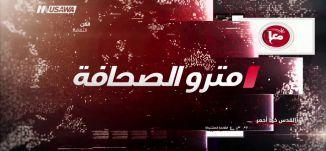 ليبرمان: النواب العرب في الكنيست مجرمو حرب، مترو الصحافة، 12.12.17- قناة مساواة