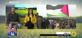 ما هي صورة الوضع في غزة ؟ -  محمد فروانه،صباحنا غير،2.4.2018 - قناة مساواة الفضائية