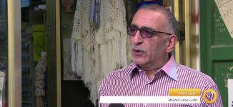 تقرير-نبيل شباط- صاحب محل للخياطة الصوف  -10-12-2015-قناة مساواة -Musawa Channel