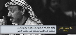1974 - زعيم منظمة التحرير الفلسطينية ياسر عرفات يتحدث الى الامم المتحدة -ذاكرة في التاريخ-13.11