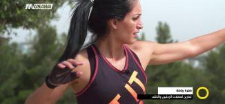 رياضة .. تمارين لعضلات الرجلين والكتف - صباحنا غير - قناة مساواة الفضائية