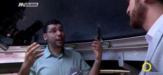 نشاطات مرصد القاسمي للعلوم الفلكية ،محمد كتاني ،صباحنا غير،17-8-2018-مساواة