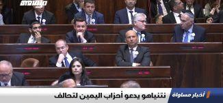 نتنياهو يدعو أحزاب اليمين لتحالف  ،اخبار مساواة ،05.01.2020،قناة مساواة الفضائية