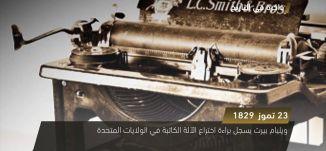 تفجيرات في شرم الشيخ في مصر- ذاكرة في التاريخ 23-7-2018- مساواة