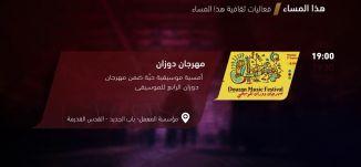 مهرجان دوزان - فعاليات ثقافية هذا المساء - 17-9-2018 - مساواة