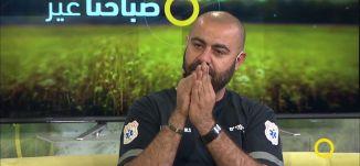 الوقاية وسبل علاج الحوادث الطارئة في المنتزهات - احمد زعبي  - #صباحنا غير - 7-3-2017 - مساواة