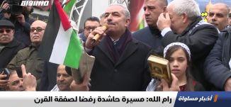رام الله: مسيرة حاشدة رفضا لصفقة القرن ،اخبار مساواة ،11.02.2020،قناة مساواة الفضائية