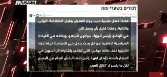 بدلاً من الرهان على كسر الفلسطينيين، هآرتس، مترو الصحافة، 4.4.2018 ،قناة مساواة الفضائية