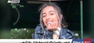استنكار عارم لجريمة قتل الفتاة يارا أيوب من الجش ،الكاملة،اخبار مساواة،27-11-2018-مساواة