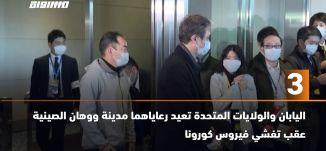 60 ثانية -اليابان والولايات المتحدة تعيد رعاياهما من مدينة ووهان الصينية عقب تفشي فيروس كورونا30.01