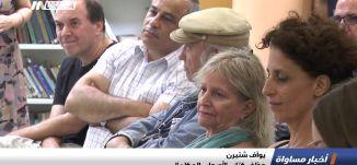 تقرير : عرب ويهود يقيمون أمسية ثقافية مشتركة، اخبار مساواة، 27-9-2018-مساواة