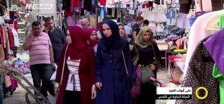 تقرير : على ابواب العيد - الحركة التجارية في القدس ،صباحنا غير،14-6-2018 - قناة مساواة الفضائية