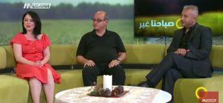 القطاع الثالث بين التّحدّيات والإنجازات - محمد زيدان ، نداء نصار، بكرعواودة - صباحنا غير-15.9.2017
