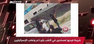 شريط فيديو لمسلحين في النقب يثير ذعر وغضب الإسرائيليين ،مترو الصحافة، 23.4.2018 ،مساواة