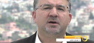 تقرير - من هو د. يوسف جبارين - #صباحنا_غير-11-3-2016- قناة مساواة الفضائية - Musawa Channel