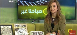 فن وزخارف .. تراث الحضارة العربية - لينا منصور - صباحنا غير-4.12.2017 - مساواة