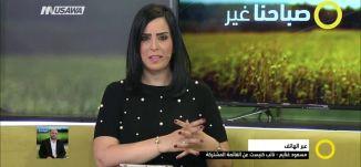 ما العمل لإعادة اللغة العربية لمكانة أفضل ؟! - مسعود غنايم - صباحنا غير- 12-7-2017 - قناة مساواة