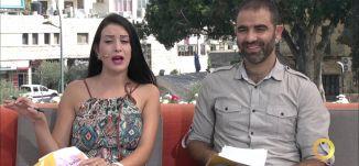 طلاب عرب يفوزون في مسابقة دولية - وسام ياسين ، طارق الحج يحيى و سارة الشيخ يوسف - #صباحنا_غير- 28-8