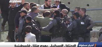الاحتلال الإسرائيلي يهدم منازل فلسطينية،اخبار مساواة 17.4.2019، قناة مساواة