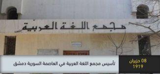 1919 تاسيس مجمع اللغة العربية في العاصمة السورية دمشق- ذاكرة في التاريخ -08-6-2019 -قناة مساواة