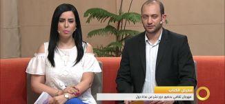 د.إيهاب بسيسو - وزير الثقافة - معرض فلسطين الدولي العاشر للكتاب - #صباحنا_غير-8-5-2016- قناة مساواة