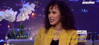 الهجرة: فكرة آخذة في الانتشار في المجتمع العربي، العدد الثالث،ستوديو البلد،قناة مساواة