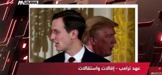 دويتشه فيله الألمانية : عهد ترامب - إقالات واستقالات في البيت الأبيض ، مترو الصحافة ،6.3.2018