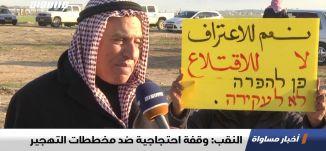 النقب: وقفة احتجاجية ضد مخططات التهجير ، تقرير،اخبار مساواة،05.02.2020،قناة مساواة