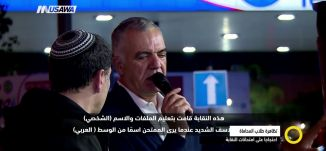 تظاهرة طلاب المحاماة ، احتجاجآ على امتحانات النقابة - نورهان أبو ربيع - صباحنا غير،  10.1.2018