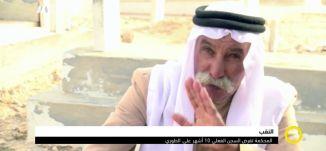 التحقيق مع رئيس الائتلاف الحكومي السابق: 55 ألف دولار رشوة،صباحنا غير،29-8-2018-مساواة