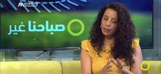 نساء عربيات في سوق العمل بين الفرص والتحديات - ريما يعقوب - صباحنا غير-29-5-2017 - مساواة