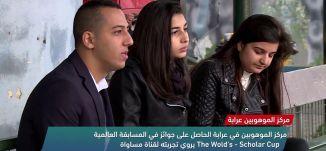 جوقة إسلامية تقدم موسيقى صوفية لرواد الكنائس- view finder- 23-1-2018، قناة مساواة