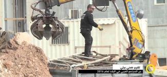 تقرير - المجتمع العربي في البلاد لعام 2016 -4-1-2017- #صباحنا_غير- قناة مساواة الفضائية