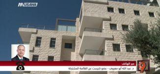 ماذا دار في الاجتماع مع وزير الإسكان؟ - عبد الله ابو معروف - التاسعة - 16-5-2017 - مساواة