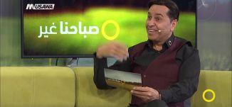 أخبار الفن ،بسيم داموني ،صباحنا غير،25-10-2018،قناة مساواة الفضائية