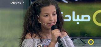 أغنية '' شوبيشبهك تشرين '' - شام قويدري -  صباحنا غير- 18-7-2017 - قناة مساواة الفضائية