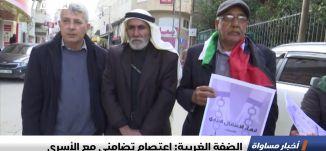 الضفة الغربية: اعتصام تضامني مع الأسرى ،اخبار مساواة،12.2.2019، مساواة