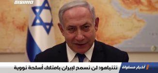 نتنياهو: إسرائيل لن تسمح لإيران بامتلاك أسلحة نووية،اخبار مساواة ،15.01.2020،قناة مساواة الفضائية