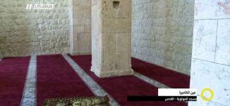 مسجد المولوية - القدس - عين الكاميرا - صباحنا غير - 27.3.2018 - قنة مساواة الفضائية