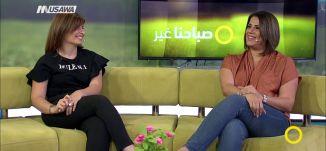 الزي الموحد وجيل المراهقة والمدارس،صابرين حسون، رنا منصور ،صباحنا غير،29-8-2018-مساواة